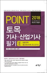 토목기사 산업기사 필기. 2: 응용역학 철근콘크리트 및 강구조(2018)(Point)