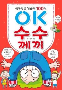 OK 수수께끼(알쏭달쏭 창의력 100점!)(OK 시리즈 1)