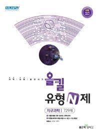 고등 지구과학1 729제(2020)
