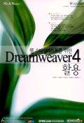 DREAMWEAVER 4 활용(웹 스타일리스트를 위한)(CD-ROM 1장 포함)