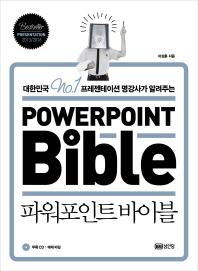 �Ŀ�����Ʈ ���̺�(Powerpoint Bible)(CD1������)