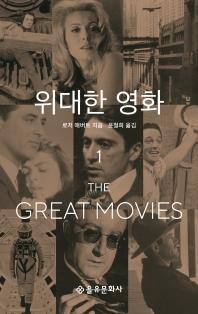 위대한 영화. 1