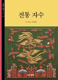 전통자수(빛깔있는 책들 6)