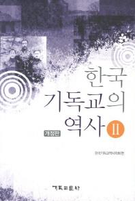 한국 기독교의 역사. 2(개정판)
