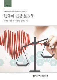 한국의 건강 불평등(서울대학교 규장각한국학연구원 한국학연구총서 41)(양장본 HardCover)