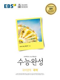 고등 국어영역 국어(2019 수능)(EBS 수능완성)