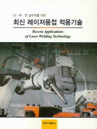 최신 레이저용접 적용기술(산. 학. 연 실무자를 위한)