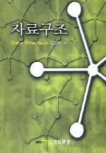 자료구조 (Data Structures) (2005)