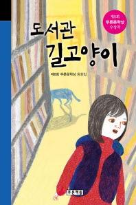 도서관 길고양이(미래의 고전 21)(양장본 HardCover)