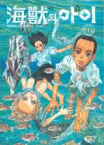 해수의 아이. 1