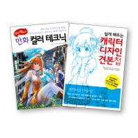 쉽게 배우는 만화 테크닉 세트(전2권)