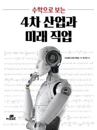 4차 산업과 미래 직업(수학으로 보는)