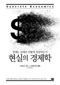 현실의 경제학