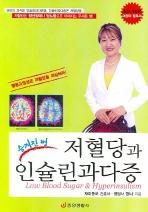 저혈당과 인슐린과다증(숨겨진 병)(2판)