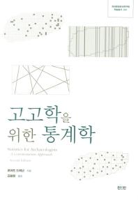 고고학을 위한 통계학(전라문화유산연구원 학술총서 1)
