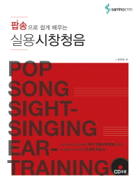 실용시창청음(팝송으로 쉽게 배우는)(CD1장포함)