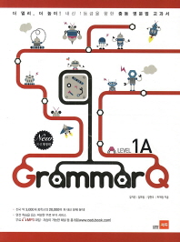 Grammar Q Level. 1A
