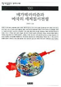 메가테러리즘과 미국의 세계질서전쟁(책세상문고 우리시대 100)