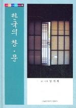 한국의 창 문