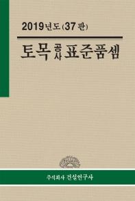 토목공사 표준품셈(2019)(37판)(양장본 HardCover)