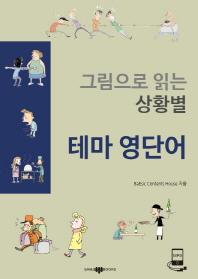 그림으로 읽는 상황별 테마 영단어(CD1장포함)