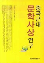 중국근대 문학사상 연구