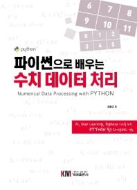 파이썬으로 배우는 수치 데이터 처리
