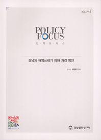 경남의 해양쓰레기 피해 저감 방안(정책포커스 2011-43)