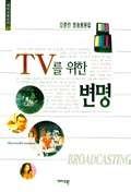 TV를 위한 변명(개마고원신서 15)