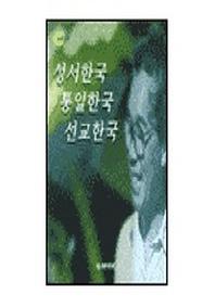 성서한국 통일한국 선교한국(김진홍 생각)