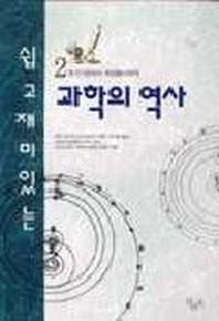 과학의 역사. 2
