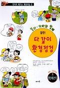 만화로 배우는 체험학습 5:다같이 환경점검 //22-4
