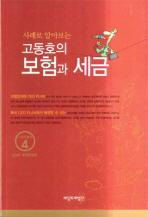 고동호의 보험과 세금(2009)(사례로 알아보는)(7판)(고동호 시리즈 4)