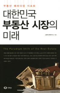 대한민국 부동산 시장의 미래