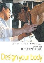 연예인 전문 퍼스널 트레이너 JP의 DESIGN YOUR BODY