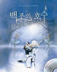 백조의 호수(CD1장포함)(주니어북스 음악동화 1)(양장본 HardCover)