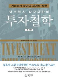 투자철학(어스워스 다모다란의)(2판)(양장본 HardCover)