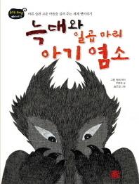 늑대와 일곱 마리 아기 염소(춤추는 꼬리연 옛이야기)(양장본 HardCover)