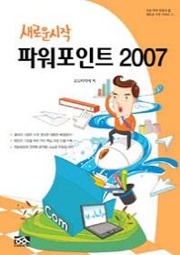 파워포인트 2007(새로운 시작)(작은 싹과 한줌의 흙 새로운 시작 시리즈 5)