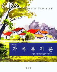 가족복지론(2판)
