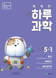 똑똑한 하루 과학 초등 5-1(2021)
