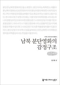 남북 분단영화의 감정구조(큰글씨책)(커뮤니케이션이해총서)