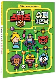 브롤스타즈 슈퍼 퀴즈북(게임보다 재미있는 퀴즈북 시리즈)