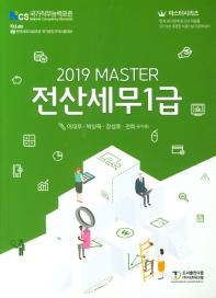 전산세무 1급(2019)(마스터)