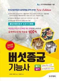 버섯종균기능사: 필기.실기(2020 최신개정판)(개정판)