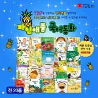 파인애플 국어동화 세트(양장본 HardCover)(전20권)