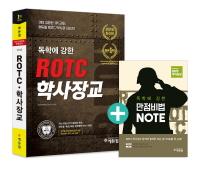 독학에 강한 ROTC 학사장교(2018)(에듀윌)