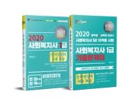 사회복지사 1급 세트(2020)(주기다)(전2권)