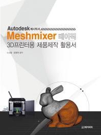 Meshmixer 베이직 3D프린터용 제품제작 활용서