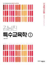 김남진 특수교육학. 1(합격기준 박문각 임용)(특수교원임용시험 대비 KORSET 시리즈 1)